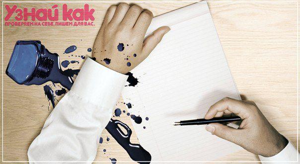 Как удалить пятно от чернильной ручки?