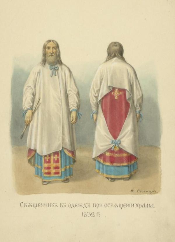 Одежда Батюшки