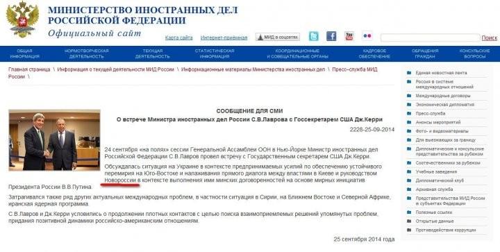 МИД РФ признал Новороссию