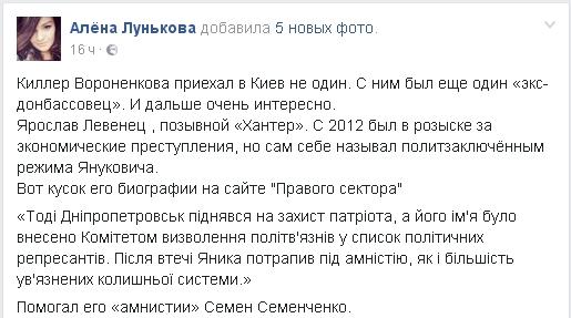 Глубоко агент Кремля внедрился...
