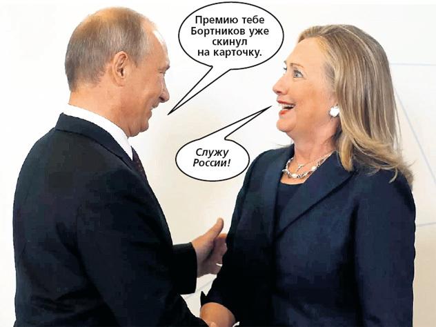 Клинтон продала России атомную независимость США