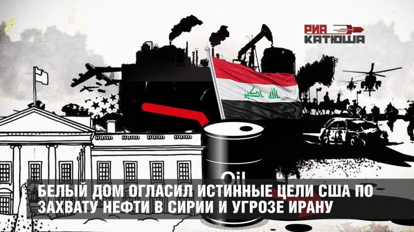 Белый дом огласил истинные цели США по захвату нефти в Сирии и угрозе Ирану