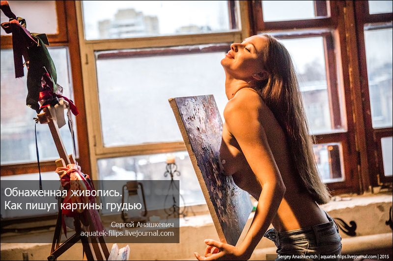 Обнаженная живопись: эта девушка пишет картины своей грудью!