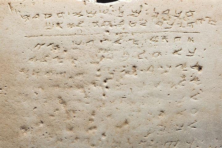 На аукционе в США продали каменную плиту с десятью заповедями за 850 тысяч долларов