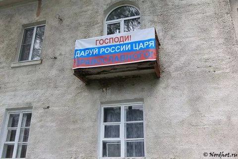 За националистский плакат на балконе петербурженке грозит до 5 лет тюрьмы