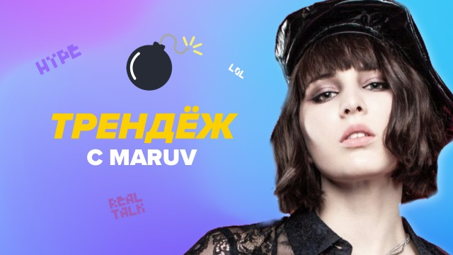 ТРЕНДЁЖ | MARUV #4