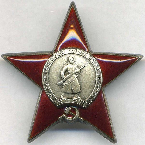 Орден Красной Звезды Орден Красной Звезды, история
