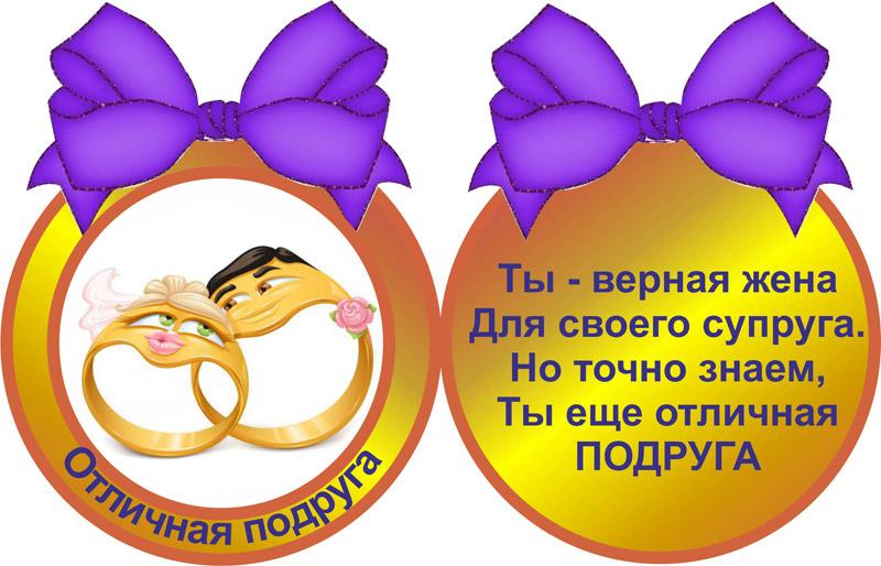 Медаль на юбилей поздравление