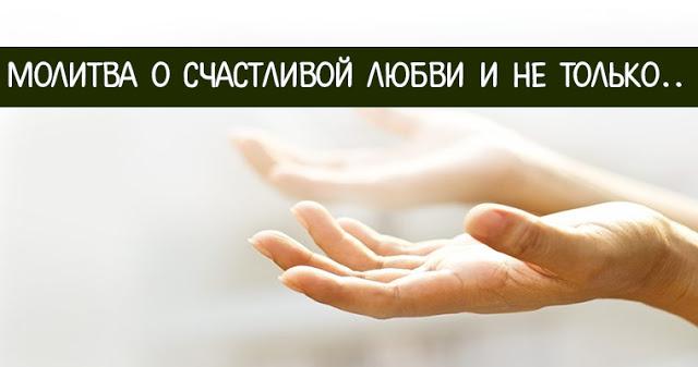 Молитва о счастливой любви и не только..