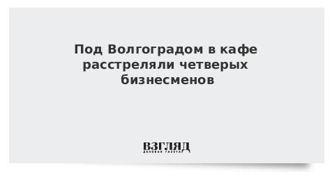 Под Волгоградом в кафе расстреляли четверых бизнесменов