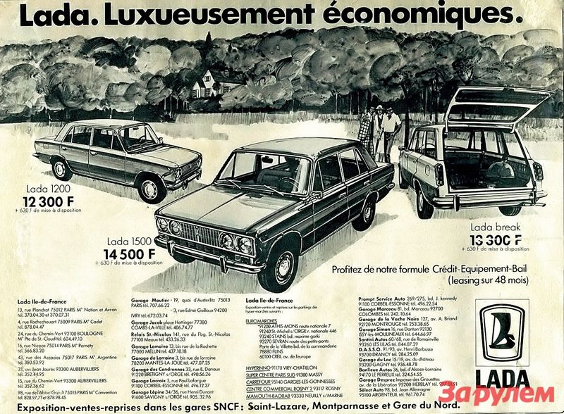 Реклама «Жигулей» из французского журнала начала 1970-х.