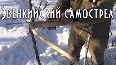 Эвенкийский самострел для охоты