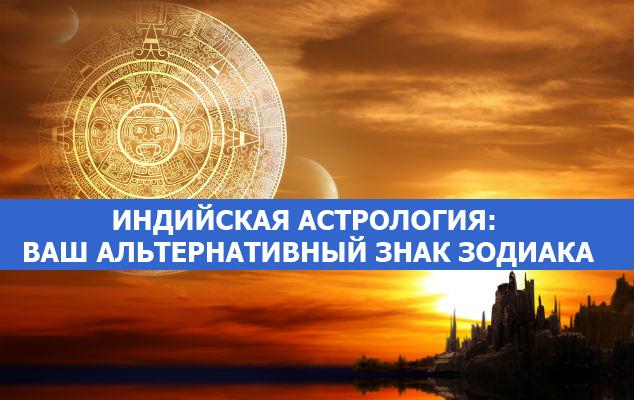 Индийская астрология: Ваш альтернативный знак зодиака