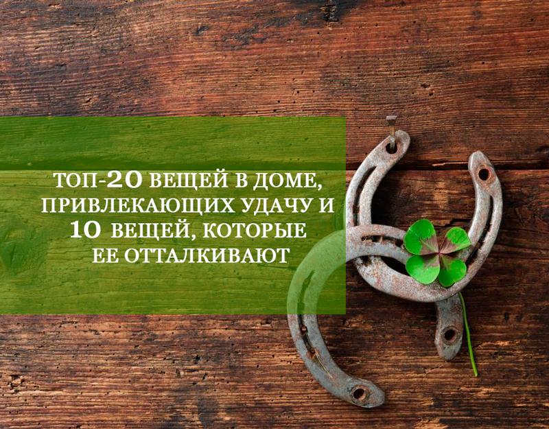 ТОП-20 вещей в доме, привлекающих удачу и 10 вещей, которые ее отталкивают