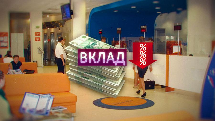 Сколько можно заработать на банковском вкладе? Зачем переписывать ценники? И как россияне отметят День всех влюблённых?