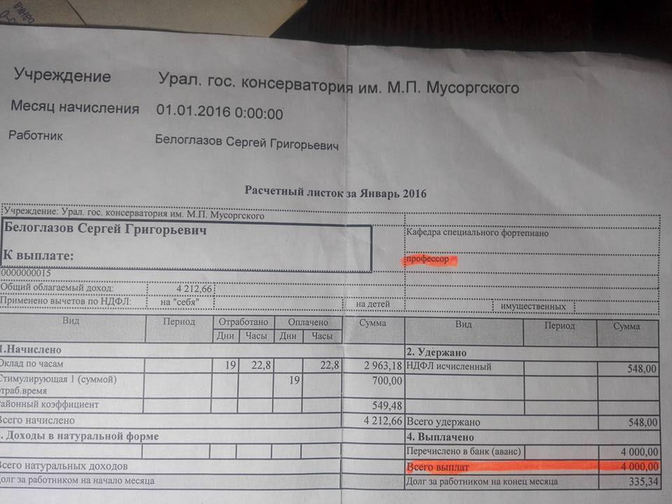 ФотКа дня: зарплата профессора консерватории - 4 тысячи рублей