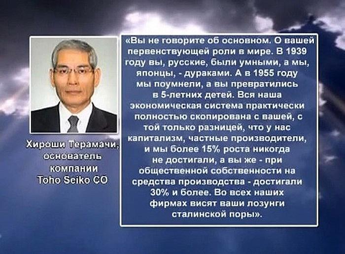 Hiroshi Teramachi из Toho Seiko CO. или «разумность» и «компетентность» АнтиСталинистов.