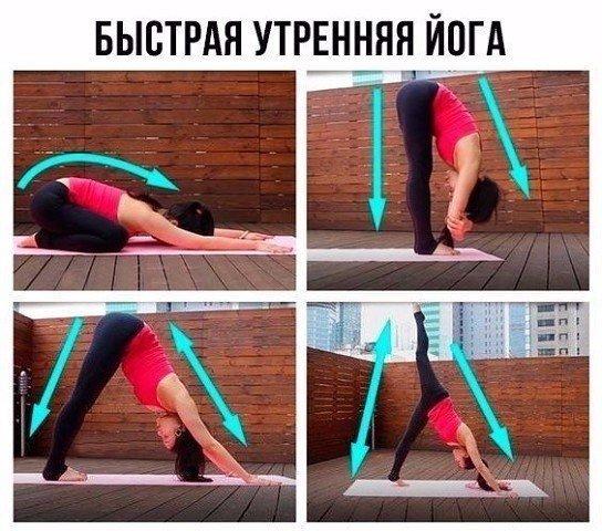 Утренняя йога...
