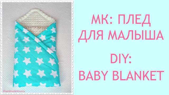 МК: Плед для малыша \ DIY: Baby blanket