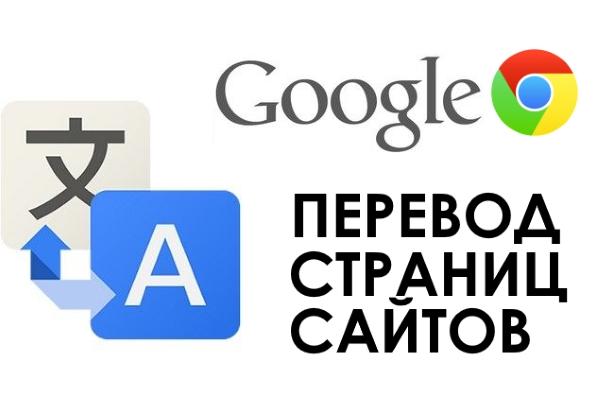Как включить функцию перевода страниц в Google Chrome