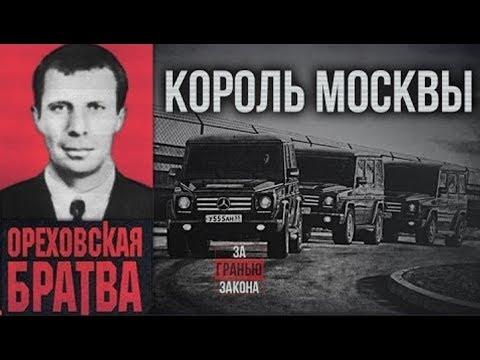 Новгородский тракторист стал властелином преступной Москвы