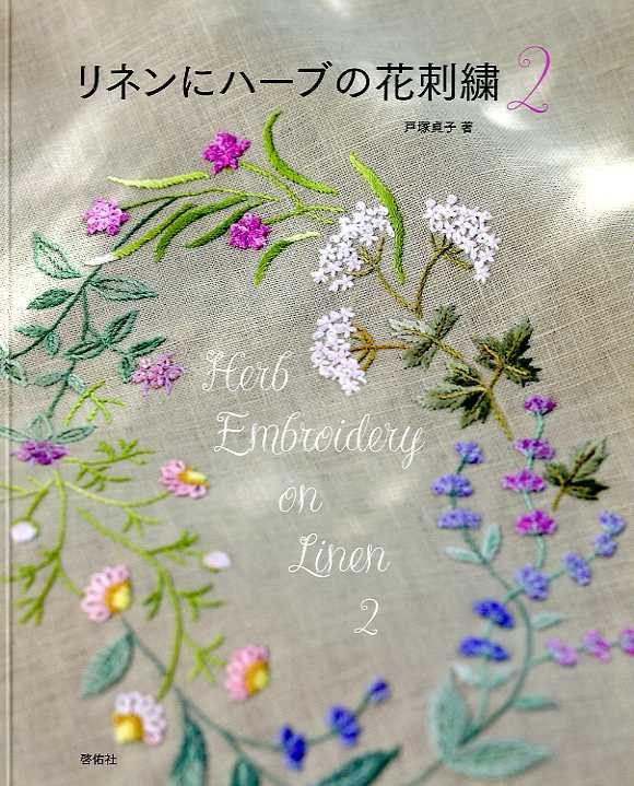 Ботаническая вышивка —  шедевры вышивки простыми стежками