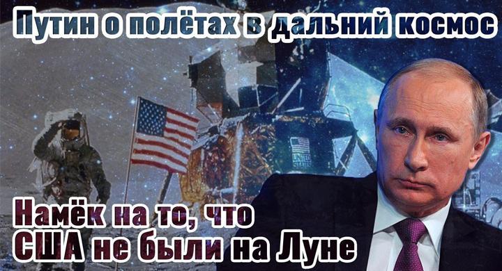 Путин о полетах в дальнем ко…