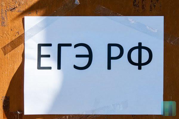 Приднестровские выпускники сдают российские ЕГЭ