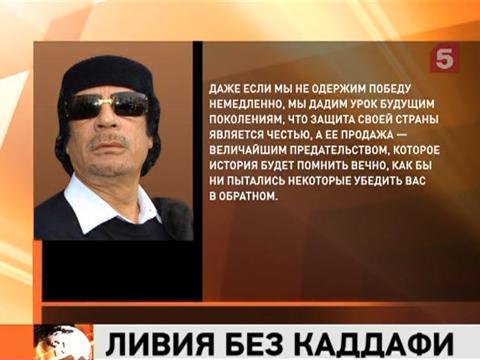 Как был убит каддафи