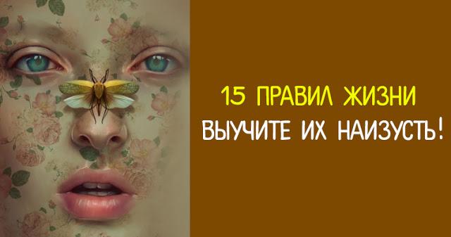 15 правил жизни — выучите их наизусть!