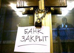 Ваш банк — банкрот? Пять советов в кризисной ситуации