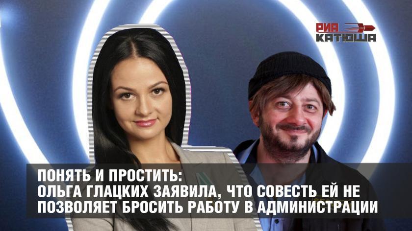 Понять и простить: Ольга Глацких заявила, что совесть ей не позволяет бросить работу в администрации
