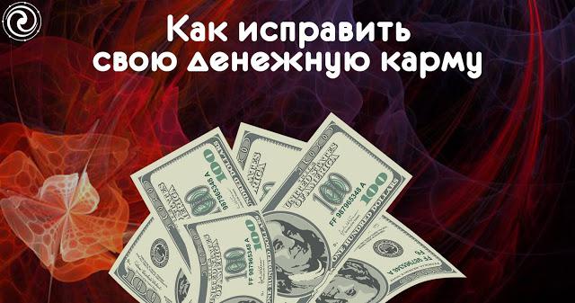 Как исправить свою денежную карму