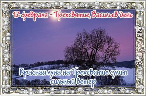 12 февраля – Трехсвятие, Васильев день.