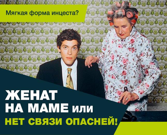 Маменькин сынок женат на маме, или Нет связи опасней