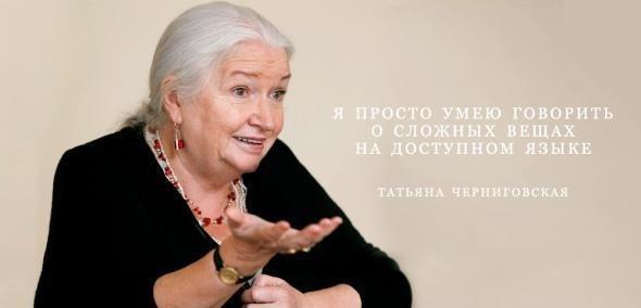 15 сенсационно-пугающих цитат нейролингвиста Татьяны Черниговской о сюрпризах мозга и подсознания