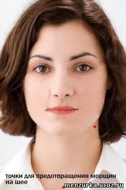 Волшебные точки: Код молодости и красоты