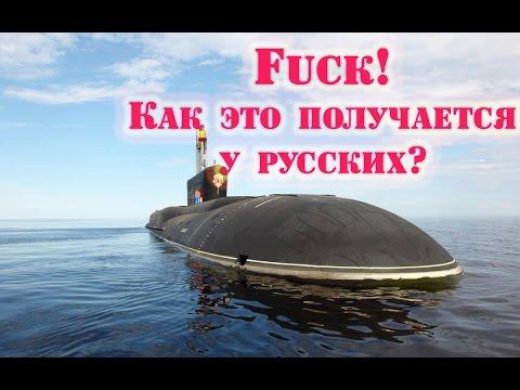 Российская подлодка оставила в дураках всё командование ВМС США