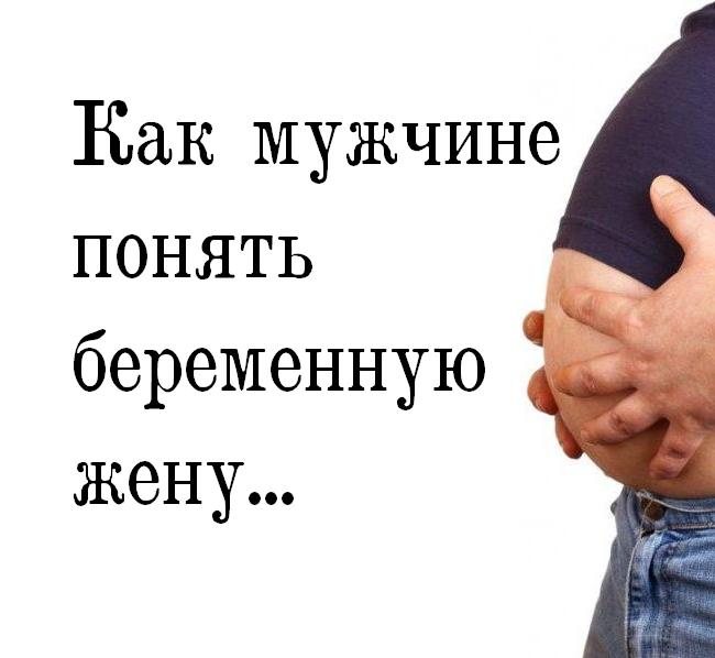 Прикол про беременную жену 58