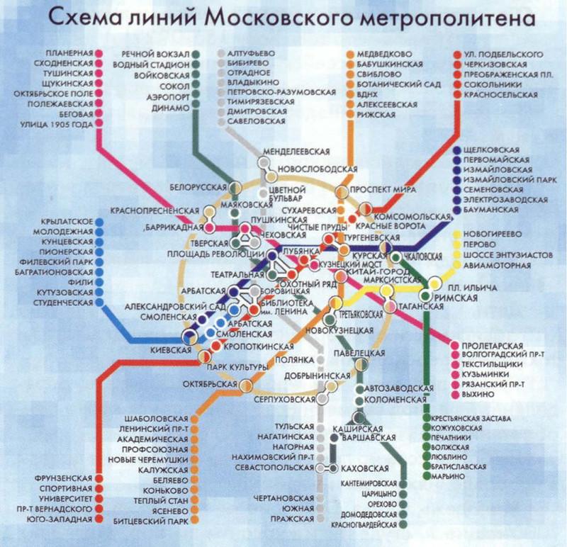 макроуровне она речной вокзал лубянка метро как ехать решение