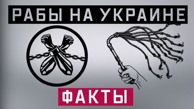 Рабы на Украине. Факты.