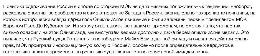 Запад раскололся: Мок перегнул палку с российскими спортсменами