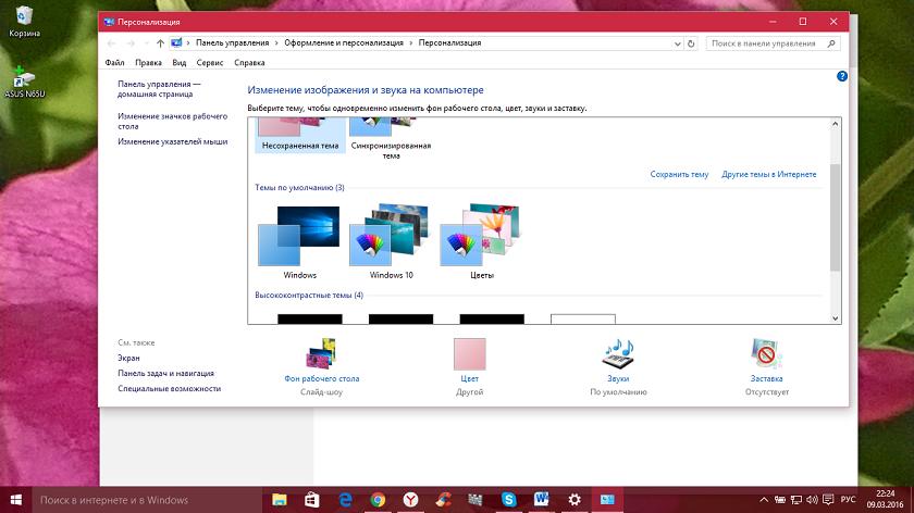 Как сделать чтобы темы на windows 7