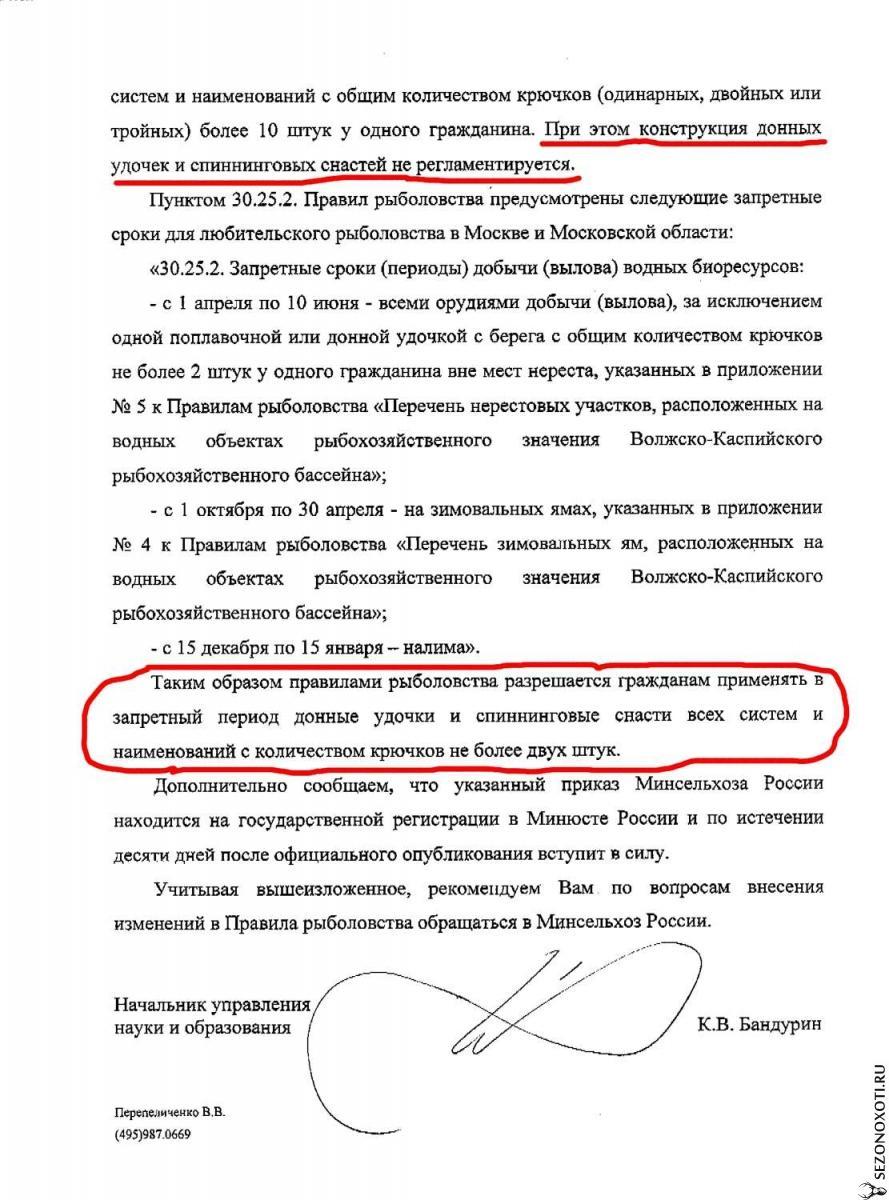 разрешенные снасти в нерестовый период в московской области