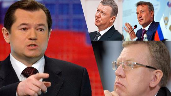 Глазьев: ущерб от политики Центрального банка превысил 10 триллионов рублей