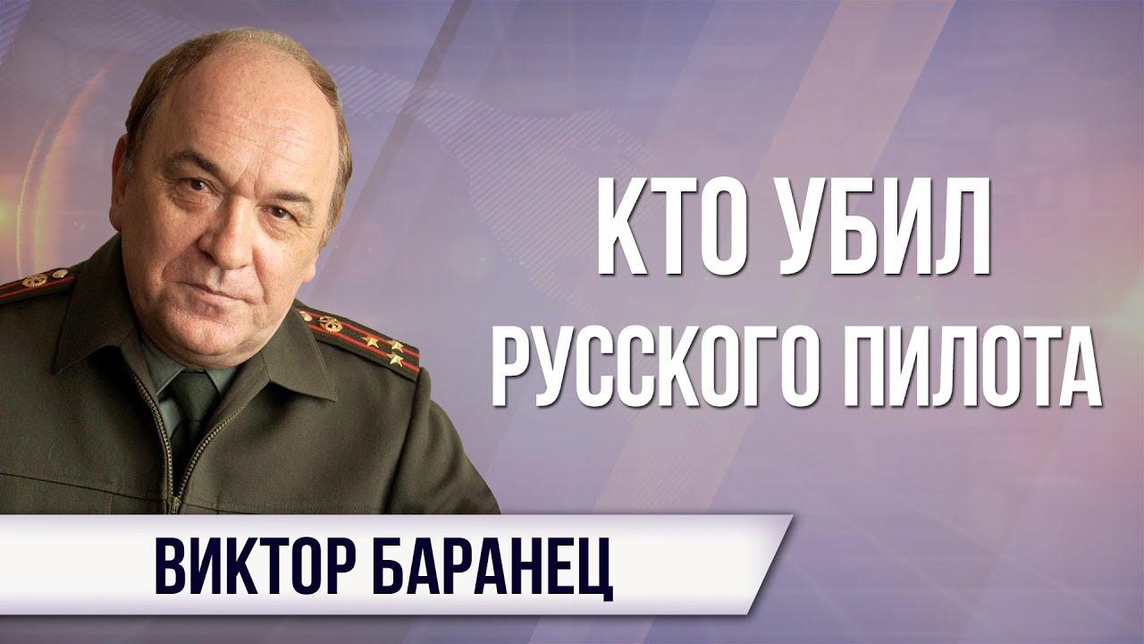 Виктор Баранец. Америка сражается с Россией за сирийское небо