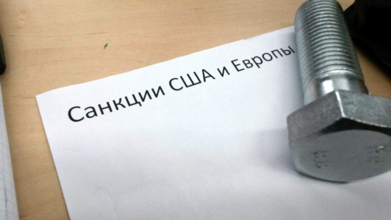 Первые последствия российских санкций?
