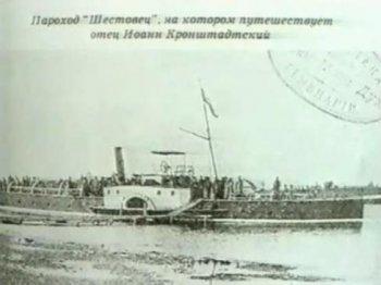 Пароход 'Шестовец', на котором путешествует Иоанн Кронштадтский