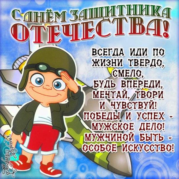Поздравления мальчикам к дню защитника отечества