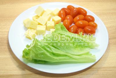 Помидорчики и листья салата вымыть и обсушить. Сыр нарезать кубиками.